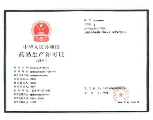 中华共和国药品生产许可证